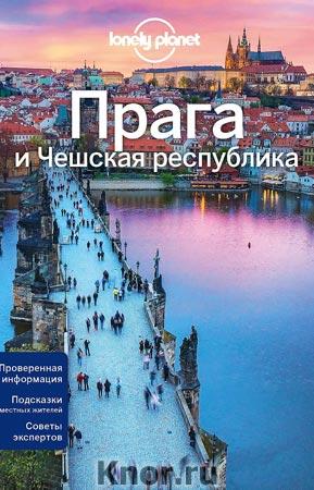 """Прага и Чешская республика. Серия """"Lonely Planet. Путеводители"""""""