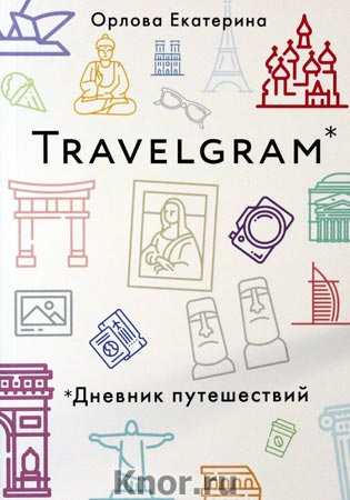 "Екатерина Орлова ""Travelgram. Дневник путешествий"""