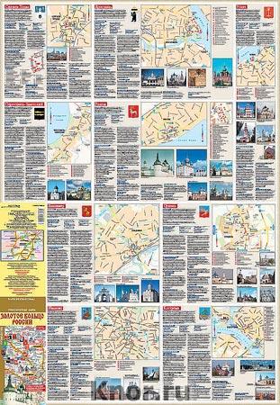 Золотое кольцо России. Туристическая карта
