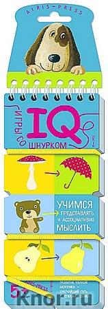"""Е.Н. Куликова """"Игры со шнурком. Учимся представлять и ассоциативно мыслить"""" Серия """"Игры со шнурками"""""""