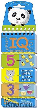 """Е.Н. Куликова """"Игры со шнурком. Запоминаем цифры и учимся считать"""" Серия """"Игры со шнурками"""""""