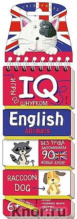 "Игры со шнурком. English. Животные. Серия ""Игры со шнурками"""