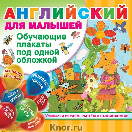 """В.Г. Дмитриева """"Английский для малышей. Все обучающие плакаты под одной обложкой"""" Серия """"Обучающие плакаты под одной обложкой"""""""