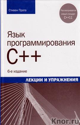 """Стивен Прата """"Язык программирования C++. Лекции и упражнения"""""""