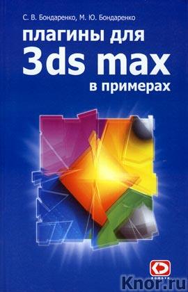 "Сергей Бондаренко, Марина Бондаренко ""Плагины для 3ds max 6 в примерах"""