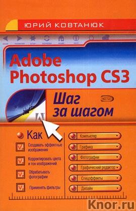 "Юрий Ковтанюк ""Adobe Photoshop CS3. Шаг за шагом"" Серия ""Шаг за шагом"""