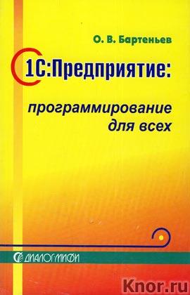 """Олег Бартеньев """"1С: Предприятие: программирование для всех. Базовые объекты и расчеты на одной дискете"""""""
