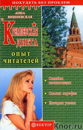 """Анна Вишневская """"Кремлевская диета. Опыт читателей"""""""