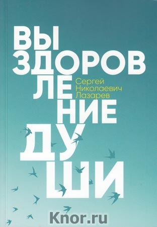 """С.Н. Лазарев """"Выздоровление души"""""""