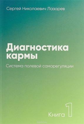 """С.Н. Лазарев """"Диагностика кармы. Книга первая. Система полевой саморегуляции"""""""