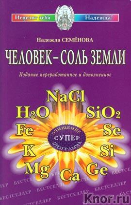 """Надежда Семенова """"Человек - соль Земли"""" Издание переработанное и дополненное"""