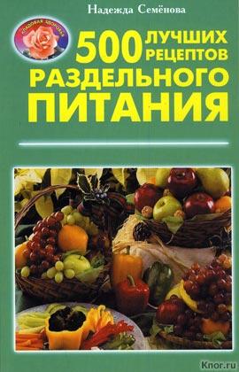 """Надежда Семенова """"500 лучших рецептов раздельного питания"""""""