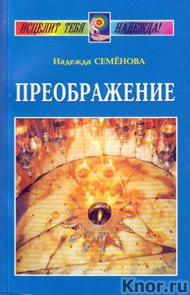"""Надежда Семенова """"Преображение"""""""