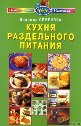 """Надежда Семенова """"Кухня раздельного питания"""""""