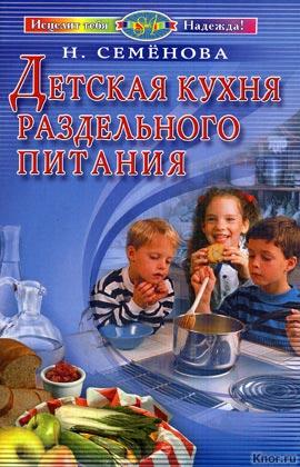 """Надежда Семенова """"Детская кухня раздельного питания"""" Издание второе, дополненное и переработанное"""