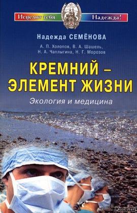 """Надежда Семенова и др. """"Кремний - элемент жизни. Экология и медицина"""""""