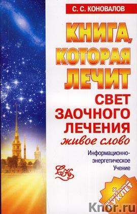 """С.С. Коновалов """"Книга 16. Свет заочного лечения. Живое слово. Книга, которая лечит. Информационно-энергетическое Учение"""""""
