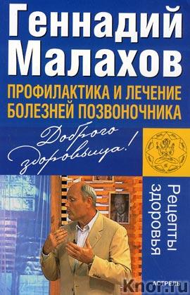 """Геннадий Малахов """"Профилактика и лечение болезней позвоночника"""""""