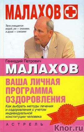 """Геннадий Малахов """"Ваша личная программа оздоровления"""" Серия """"Малахов+"""""""