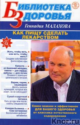 """Геннадий Малахов """"Как пищу сделать лекарством"""" Серия """"Библиотека здоровья Геннадия Малахова"""""""