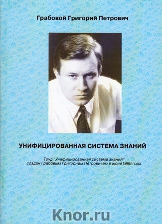 """Григорий Грабовой """"Унифицированная система знаний"""""""