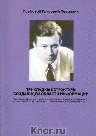 """Григорий Грабовой """"Прикладные структуры создающей области информации"""""""