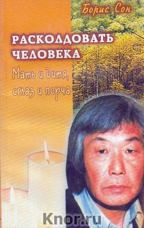 """Борис Сон """"Расколдовать человека. Мать и дитя, сглаз и порча"""""""