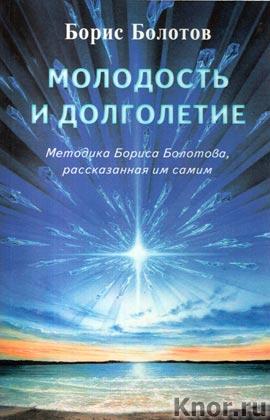 """Борис Болотов """"Молодость и долголетие. Методика Бориса Болотова рассказанная им самим"""""""