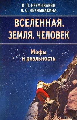 """И.П. Неумывакин, Л.С. Неумывакина """"Вселенная. Земля. Человек. Мифы и реальность"""""""