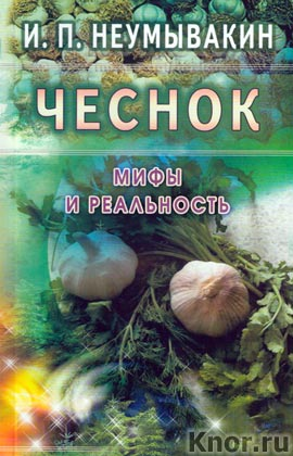 """И.П. Неумывакин """"Чеснок. Мифы и реальность"""""""