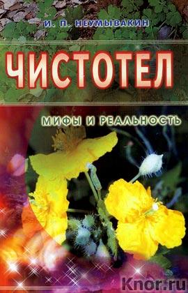 """И.П. Неумывакин """"Чистотел. Мифы и реальность"""""""