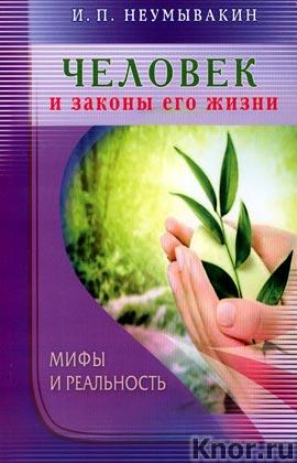 """И.П. Неумывакин """"Человек и законы его жизни. Мифы и реальность"""""""