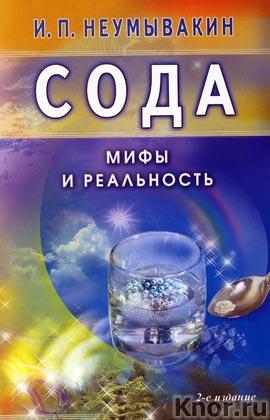 """И.П. Неумывакин """"Сода. Мифы и реальность"""""""