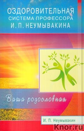 """И.П. Неумывакин """"Оздоровительная система И.П. Неумывакина. Ваша родословная"""""""