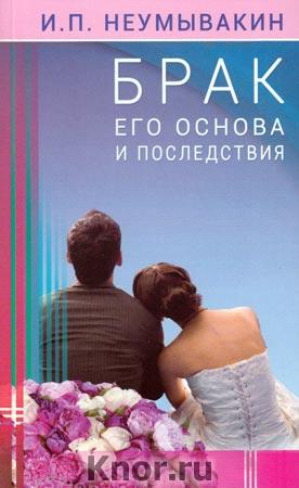 """И.П. Неумывакин """"Брак: его основа и последствия"""""""