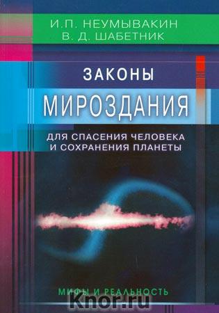 """И.П. Неумывакин, В.Д. Шабетник """"Законы Мироздания для спасения человека и сохранени планеты. Мифы и реальность"""""""