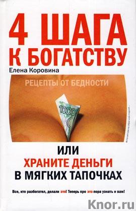 """Елена Коровина """"4 шага к богатству, или Храните деньги в мягких тапочках"""""""