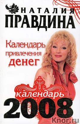 "Наталия Правдина ""Календарь привлечения денег, 2008"""
