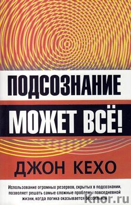 """Джон Кехо """"Подсознание может все!"""""""