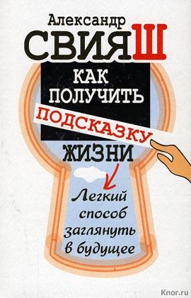 """Александр Свияш """"Как получить подсказку Жизни. Легкий способ заглянуть в будущее"""" Pocket-book"""