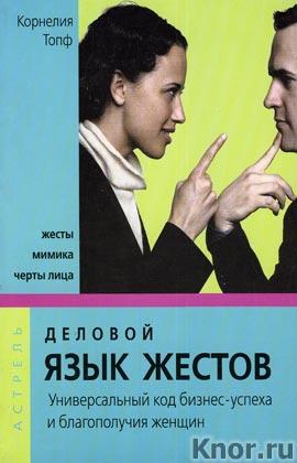 """Корнелия Топф """"Деловой язык жестов. Универсальный код бизнес-успеха и благополучия женщин"""""""