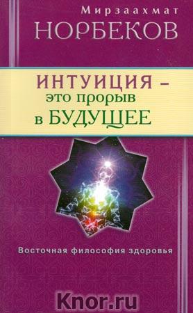 """Мирзаахмат Норбеков """"Интуиция - это прорыв в будущее. Тайна таин вселенной. Путь внутрь себя"""""""