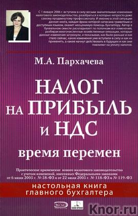 """М.А. Пархачева """"Налог на прибыль и НДС: время перемен"""""""