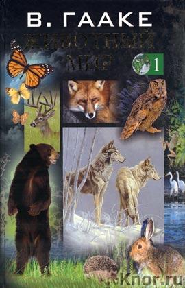 """Вильгельм Гааке """"Животный мир. Его быт и среда. В 3-х томах"""" 3 тома"""