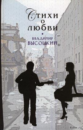 """Владимир Высоцкий """"Стихи о любви"""""""
