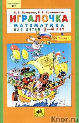 """Л.Г. Петерсон, Е.Е. Кочемасова """"Игралочка. Математика для детей 3-4 лет. Часть 1"""""""