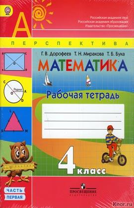 рабочая тетрадь математика т