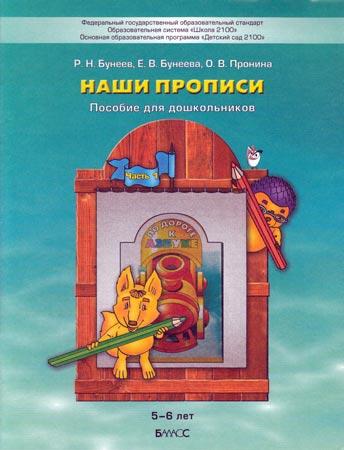 """Р.Н. Бунеев, Е.В. Бунеева, О.В. Пронина """"Наши прописи. Часть 1. Учебное пособие. Речевое развитие детей дошкольного возраста (5-6 лет)"""""""