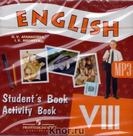 аудио английский язык 2 класс афанасьева рабочая