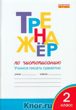 """О.Е. Жиренко """"Тренажер по чистописанию. Учимся писать грамотно"""""""